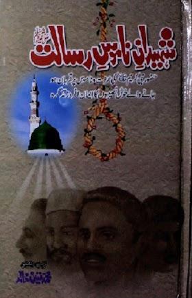 Shaheedan e Namoos e Risalat By Muhammad Mateen Khalid PDF Free Download