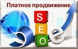 http://www.iozarabotke.ru/2015/01/platnye-sposoby-prodvizheniya-partnerskih-produktov.html