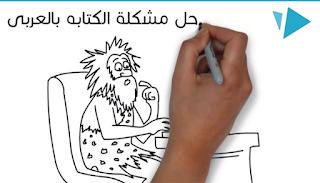 حل مشكلة الكتابه بالعربى فى برنامج  Videoscripe