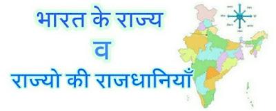 भारत के राज्य व उनकी राजधानियाँ