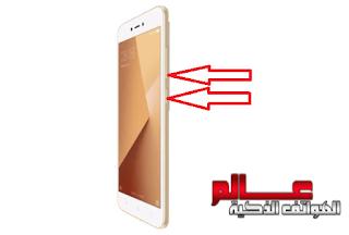 طريقة تصوير شاشة هاتف شاومي XIAOMI