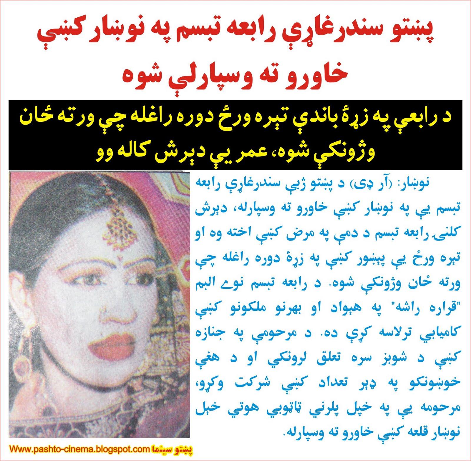 Pashto Sixe