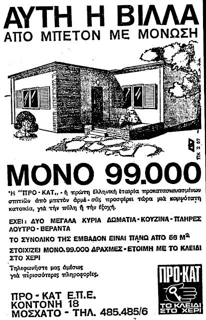 37016a821b06 Στην εποχή αυτή της άναρχης δόμησης των πάντων δεν αργούν να εμφανιστούν  και τα προκατασκευασμένα σπίτια