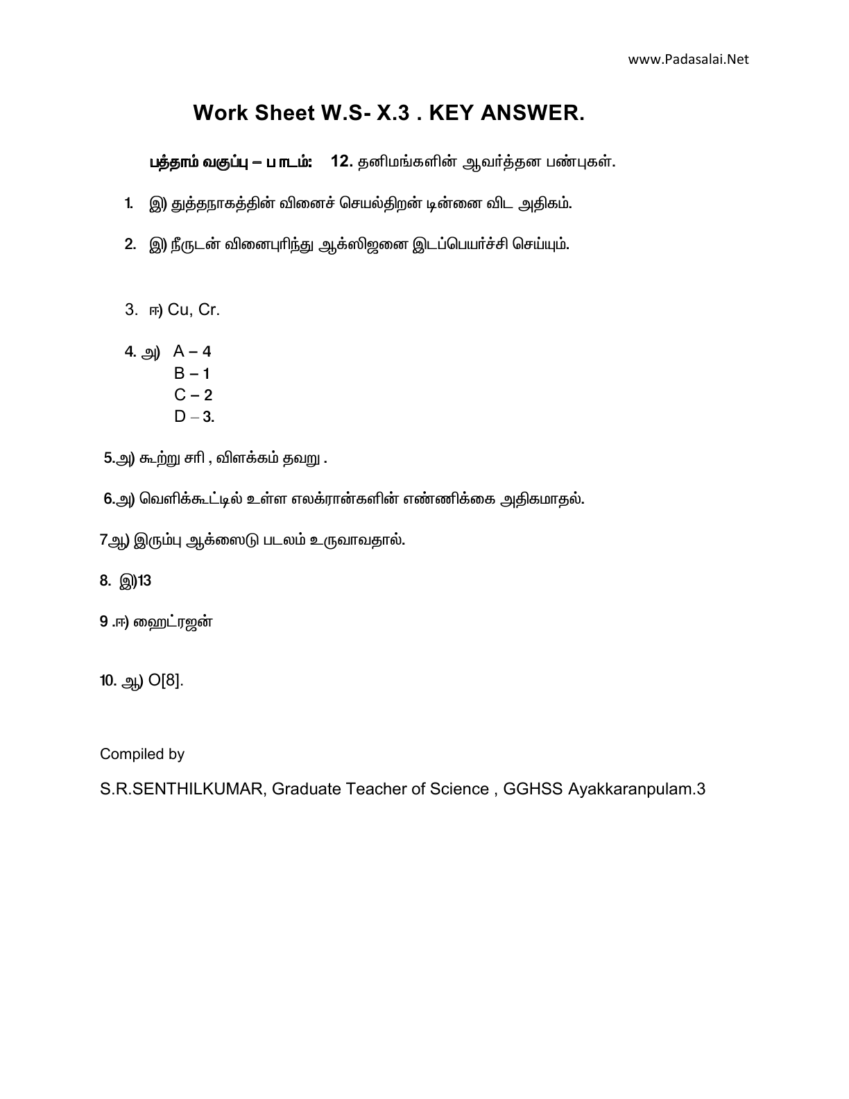 Cce Worksheet 3