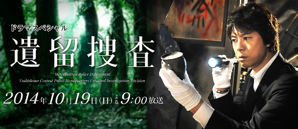 Sinopsis Dorama Supesharu Iryu Sosa 3 (2014) - Film TV Jepang