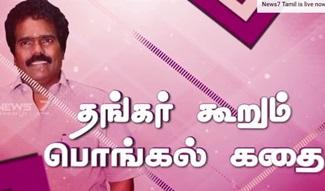 History of Pongal | News 7 Tamil