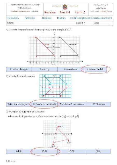 امتحان تجريبي رياضيات منهج إنجليزي صف سابع فصل أول 1442