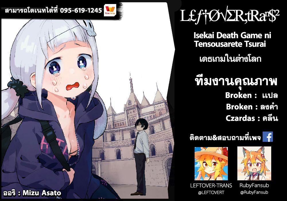 Isekai Death Game ni Tensou sarete tsurai 10-มาเล่นเกมกันเถอะ