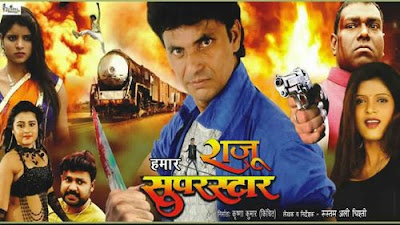Hamar Raju Super Star Bhojpuri Movie