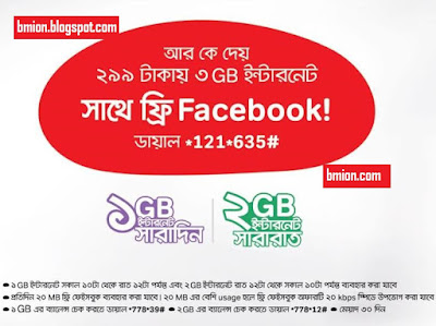 airtel-3G-3GB-Day-Night-Pack-Only-299Tk-with-30Days-Validity-internet-bonus-offers-with-free-facebook