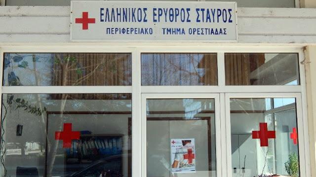 Επαναλειτουργεί στην Ορεστιάδα το παράρτημα του Ελληνικού Ερυθρού Σταυρού