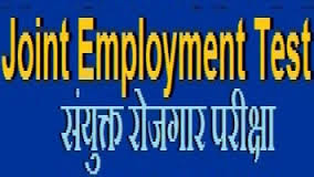 JET Lekhpal Exam Recruitment 2016
