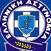 ΠΡΟΣΟΧΗ!!!Εκκληση της Αστυνομίας, προς τους πολίτες της Θεσσαλονίκης!!!