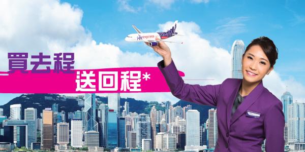 HK Express今晚「買去程送回程」,平均每程 韓國$294、日本$394、泰國$190、台中$164起,今晚(即4月19日零晨)開搶!