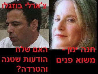 """השופטת חנה ינון: מידע מודיעיני או מזימה ודברי שטנה מעו""""ד צ'ארלי בוזגלו -"""