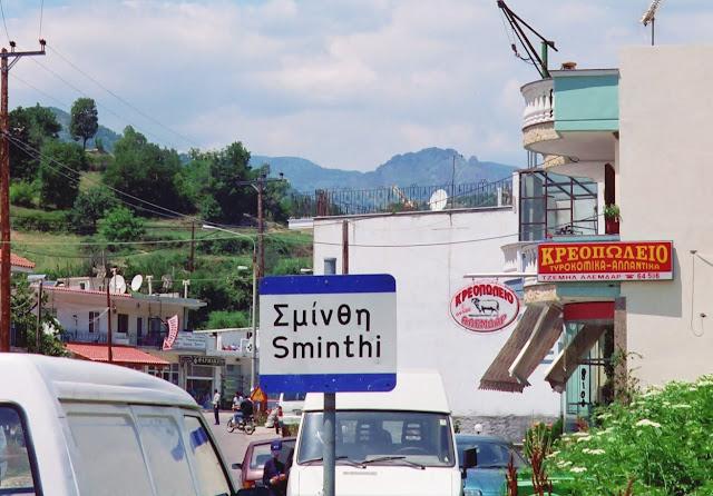 Image result for σμίνθη