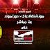مشاهدة مباراة بوروسيا دورتموند وبوروسيا مونشنغلادباخ بث مباشر بتاريخ 18-05-2019 الدوري الالماني
