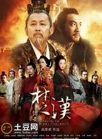 Xem Phim Hán Sở Truyền Kỳ 2013