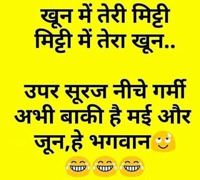 joke of the year 2018 in hindi: khoon mein tere mitti mitti mein tera khoon
