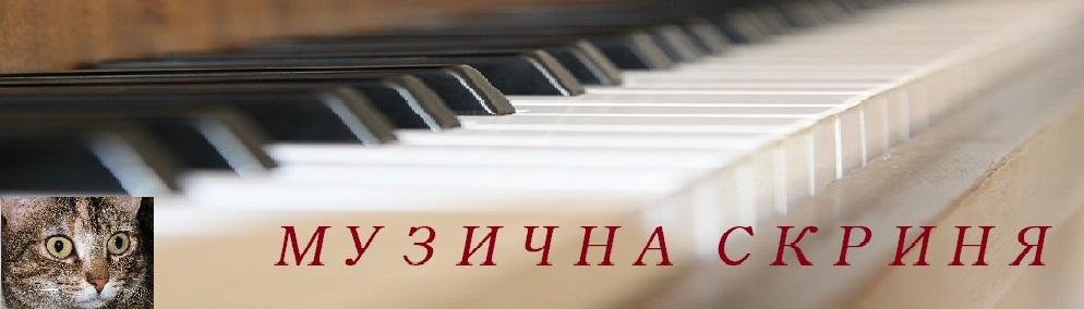 Музична скриня
