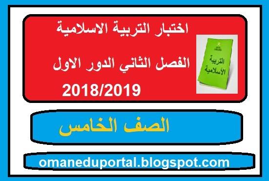 اختبار التربية الاسلامية للصف الخامس الفصل الثاني الدور الاول 2018-2019 مع الاجابة