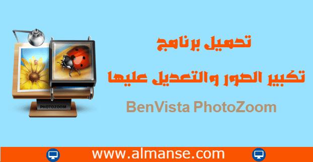 BenVista PhotoZoom