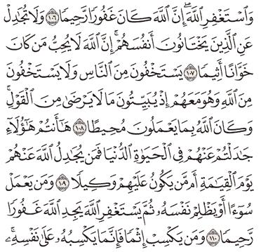Tafsir Surat An-Nisa Ayat 106, 107, 108, 109, 110