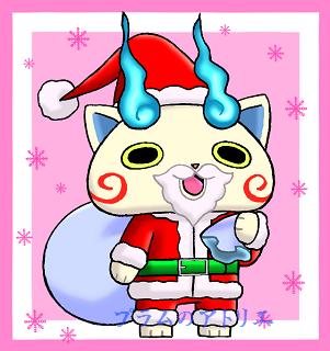 プラムのアトリエ 2015年 妖怪ウォッチ クリスマス コマさん サンタver
