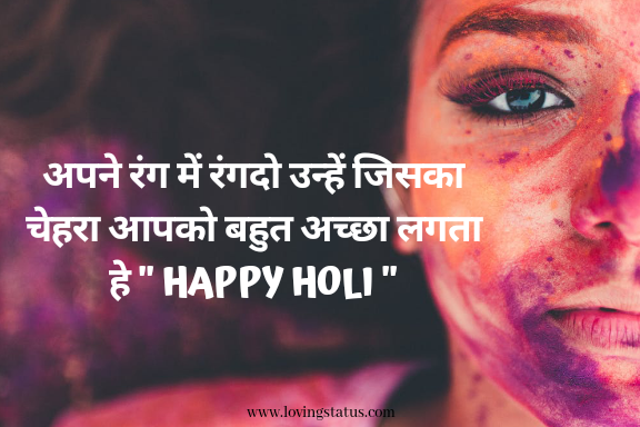 holi-special-status-in-hindi