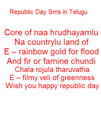Happy Republic Day Wishes Quotes Sms in Telugu