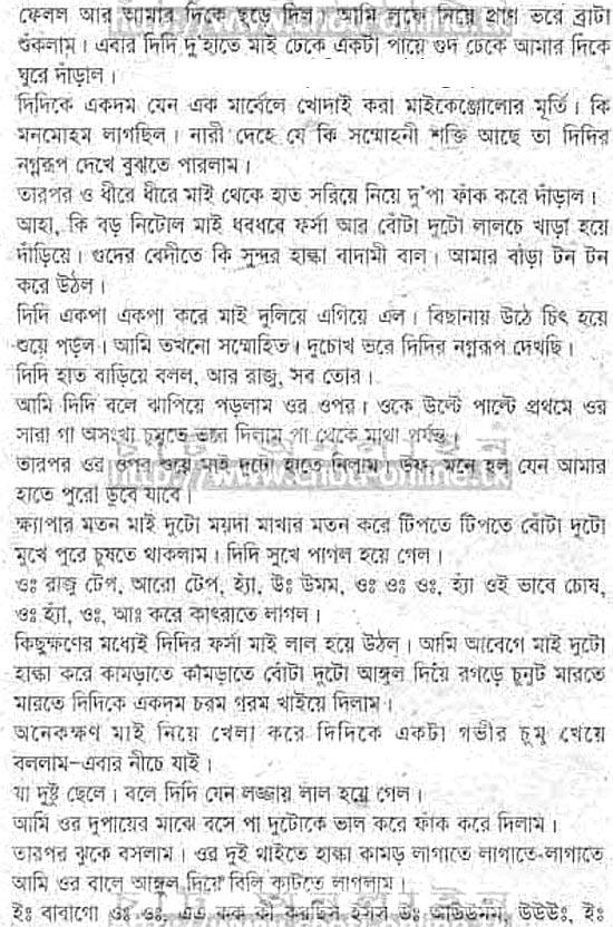Bangla Choti  com (Tws Net)