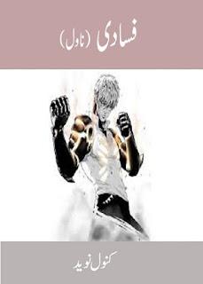 Fasadi Urdu Novel By Kanwal Naveed