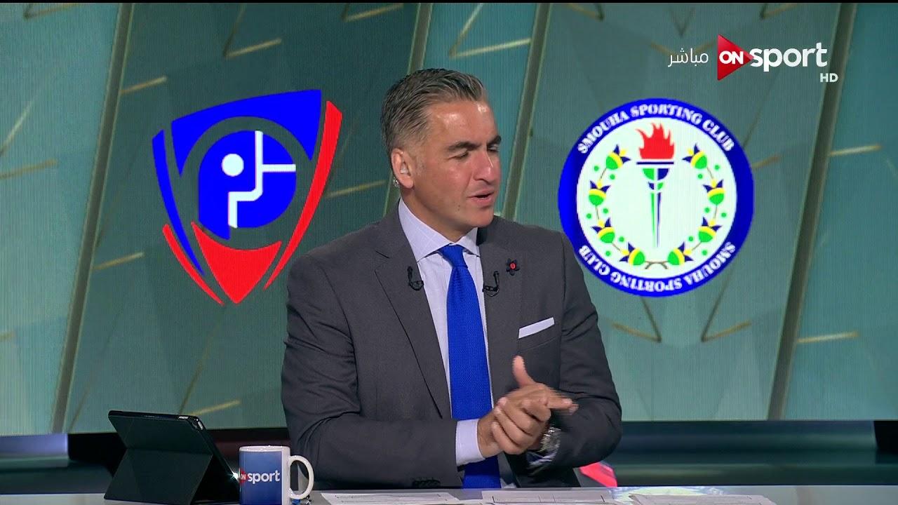 مشاهدة مباراة سموحة وبتروجيت 21-05-2019 الدوري المصري