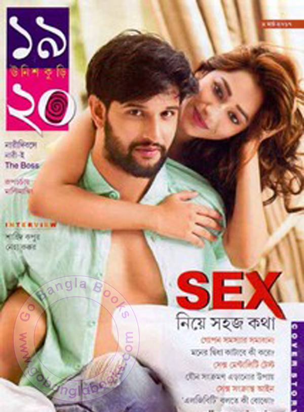 Book Category: Entertainment Magazine Book Format: Portable Document Format - PDF Published From: Kolkata, India Book Language: Bengali