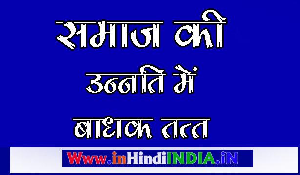 samaj ki unnati me badhak tatv www.inhindiindia.in