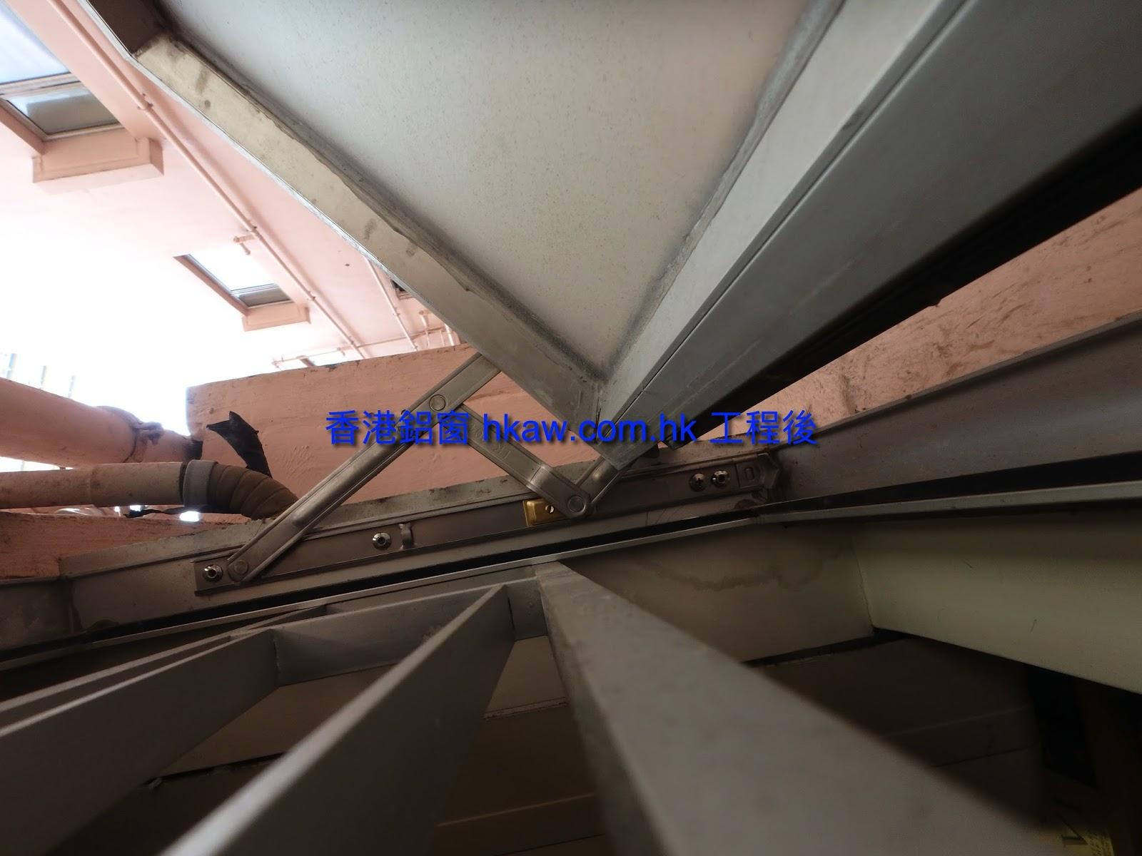 驗窗 鋁窗 鋁窗維修 鋁窗工程 香港鋁窗工程有限公司: 筲箕灣 鋁窗維修 更換鋁窗窗鉸 優質304不銹鋼窗鉸