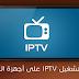 تمرير سيرفر IPTV على اجهزة الاندرويد 2018