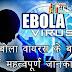 Important information about Ebola virus in hindi इबोला वायरस के बारे में महत्वपूर्ण जानकारी