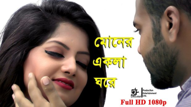 Monero Akla Ghore Bangla Music Video By Kazi Shuvo & Saba