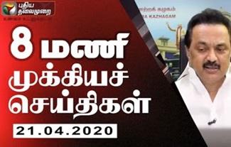 Puthiyathalaimurai Morning News 21-04-2020