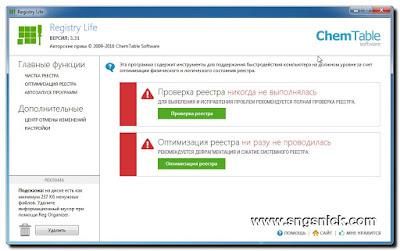 Registry Life 3.31 - Интерфейс программы