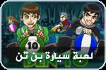 لعبة سيارة بن تن 3