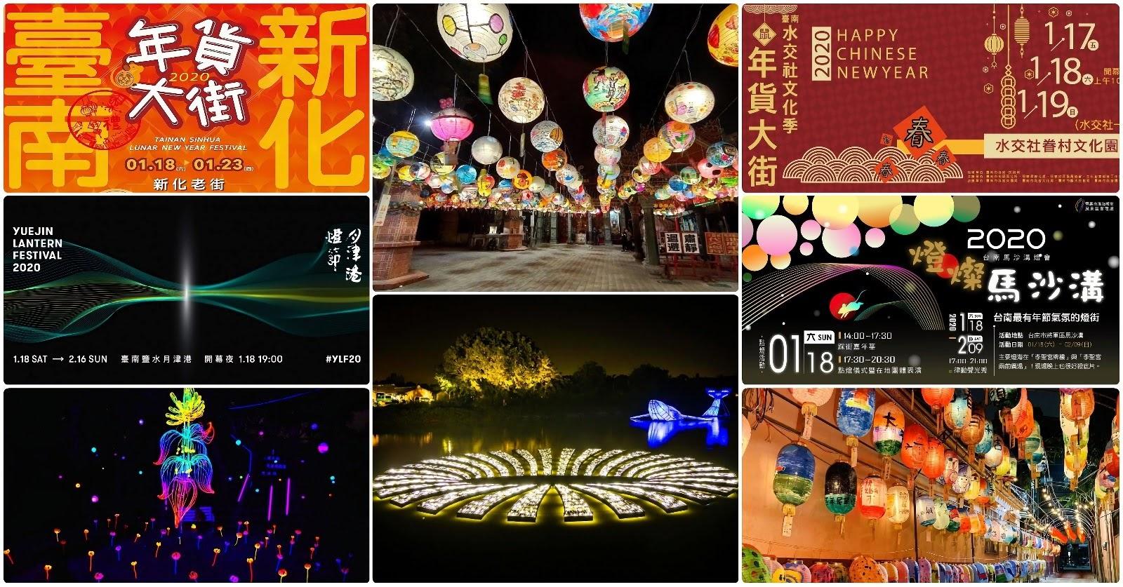 [活動] 2020 1/17-/1/19 台南週末活動整理|本週末活動數:51
