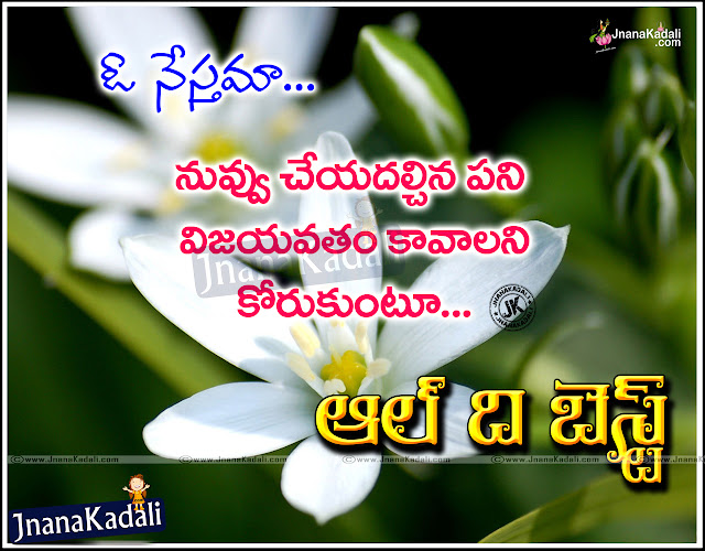 Telugu New All The Best Quotations. Telugu Nice Best of Luck Quotes in Telugu Font. Telugu Exam Quotations Online, Best Telugu  Students Exams All the best Quotes in Telugu Font, Nice Telugu All the best Quotes with Images,