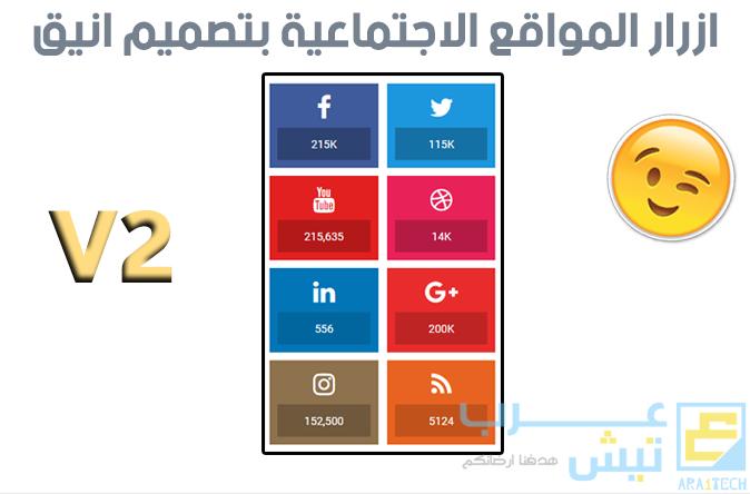 اضافة ازرار المواقع الاجتماعية الى مدونة بلوجر,اضافة ازرار المواقع الاجتماعية بشكل انيق جدا الى مدونة بلوجر,اضافة ازرار المواقع الاجتماعية بلوجر,اضافة ازرار المواقع الاجتماعية بشكل ميترو,إضافة أزرار المواقع الإجتماعية إلى مدونتك بشكل مميز,اضافة ازرار مواقع النشر الاجتماعية اسفل التدوينة,إضافة أزرار عائمة للمواقع الإجتماعية في المدونة,إضافة أزرار مواقع التواصل الإجتماعي شكل جميل متحرك على بلوجر,اضافة ازرار المواقع الاجتماعية,شرح إضافة أزرار مواقع النشر الاجتماعية أسفل التدوينة