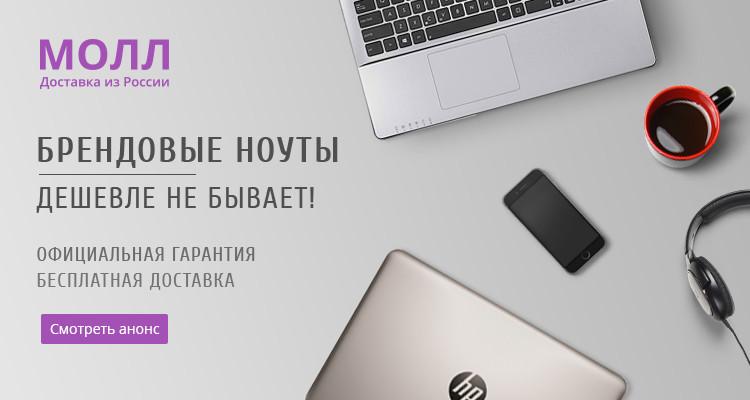Брендовые ноутбуки по самым дешевым ценам