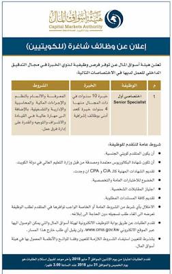توظيف وزارة المالية