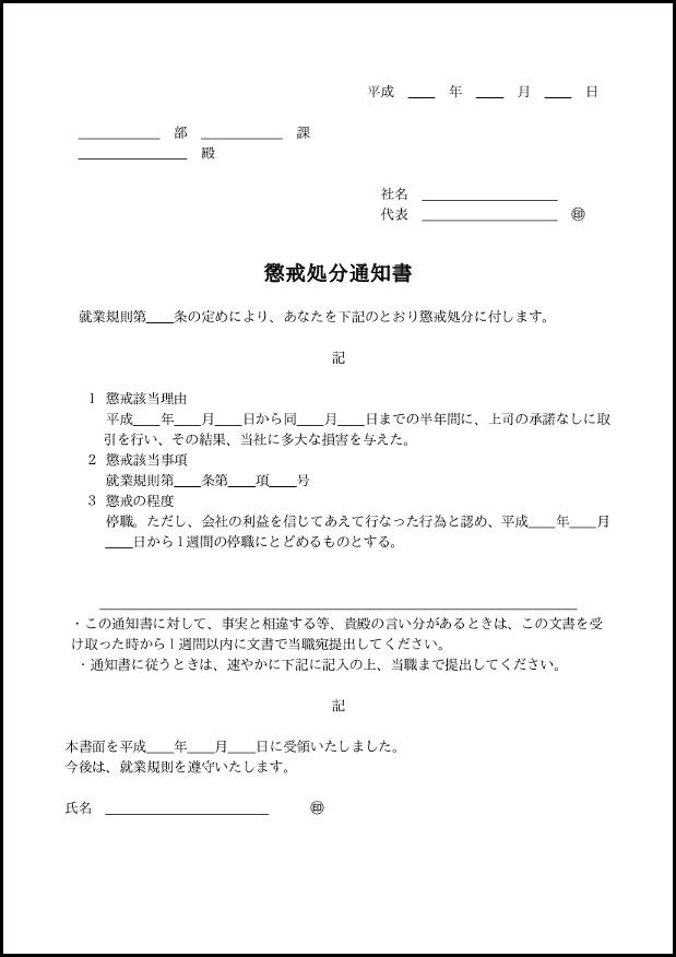 懲戒処分通知書 018