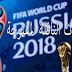 تعرف الان على القنوات الناقلة المفنوحة لكأس القارات روسيا 2017 FIFA مع تردداتها و اقمارها