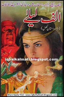 Alif Laila Hazar Dastan Complete Free Urdu Novel
